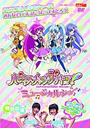 ハピネスチャージプリキュア!  ミュージカルショー [DVD]