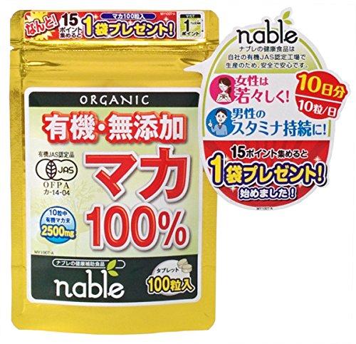 ナブレ 有機 マカ 100% 100粒 10日分