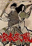 宮本武蔵‐双剣に馳せる夢‐ [DVD]