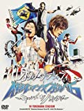 横浜ロマンスポルノ'06 ~キャッチ ザ ハネウマ~ IN YOKOHAMA STADIUM
