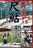 瀬田匡志 奔流! 尺鮎ハンティング! (DVD)