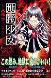 地獄少女 (3) (講談社コミックスなかよし (1124巻))