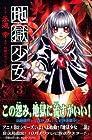 地獄少女 第3巻 2006年10月06日発売