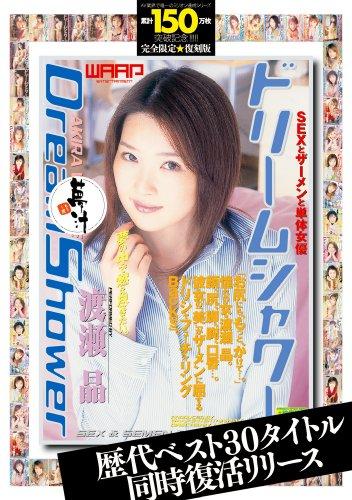 ドリームシャワー 41 渡瀬晶 完全限定★復刻版 [DVD]
