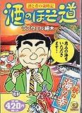 酒のほそ道 秋の海の幸スペシャル (Gコミックス)