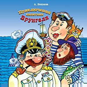 Prikljuchenija kapitana Vrungelja (audiospektakl') [Adventures of Captain Vrungel (Audio Performance)] | [Andrej Nekrasov]