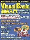 Visual Basic徹底入門~Windows 7/8.1&Visual Studio2013対応 (日経BPパソコンベストムック)
