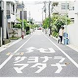 サヨナラマタナ(初回生産限定盤B)(DVD付)
