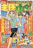 主任がゆく! スペシャル vol.103 (本当にあった笑える話Pinky 2016年11月号...