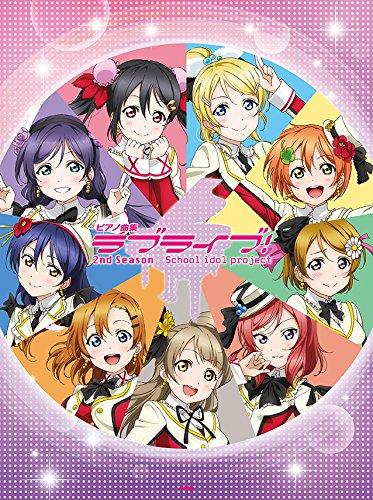 ピアノ曲集 ラブライブ! 2nd Season (楽譜)