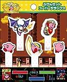 星のカービィ スーパーデラックス 2. ふせんセット