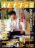 週刊 ファミ通 増刊 オトナファミ 2006年 8/18号 [雑誌]