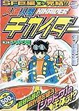 人造人間キカイダー 3 (秋田トップコミックスW)