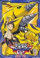 デジモンアドベンチャー02 Vol.3 [DVD]