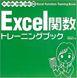 Excel関数トレーニングブック―97/2000/2002/2003対応
