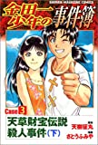 金田一少年の事件簿 (Case3〔下〕) (講談社コミックス—Shonen magazine comics (2669巻))