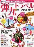 ダイヤモンドセレクト 弾丸トラベル★パーフェクトガイド 2011年 10月号 [雑誌] -