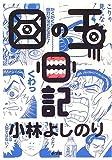 小林よしのり 目の玉日記 / 小林 よしのり のシリーズ情報を見る