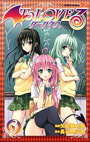 To LOVEる―とらぶる― ダークネス 3 (ジャンプコミックス)