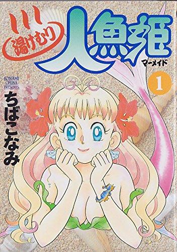 湯けむり人魚姫(マーメイド) (1) (富士見ファンタジアコミックス)