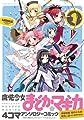 魔法少女まどか☆マギカ 4コマアンソロジーコミック (1)