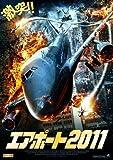 エアポート2011 [DVD]