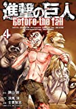 進撃の巨人 Before the fall(4) (シリウスKC)