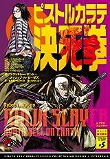 「ニンジャスレイヤー」アニメ制作はキルラキルのTRIGGERに決定