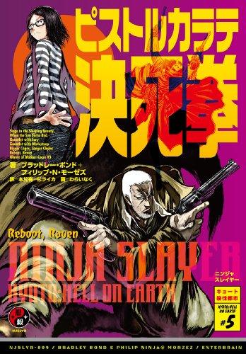 『ニンジャスレイヤー』アニメ化決定!更なる続報を11日に予定