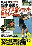 試合に勝つテニス 鈴木貴男のスライス系ショット完全レッスン (LEVEL UP BOOK)