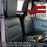 Spiegel シートカバー ダイハツ ハイゼットトラック S200P S201P S210P S2