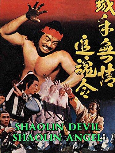 Shaolin Devil on Amazon Prime Instant Video UK
