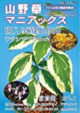 山野草マニアックス vol.22 斑入り植物・ウラシマソウ・富貴蘭 (別冊趣味の山野草)