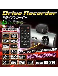 (OS-314)ドライブレコーダー 事故の記録、犯罪の抑制に フルハイビジョン&60FPS&GPSロガー搭載  防犯対策にドラレコ 小型カメラ フルHD  シングルドライブカメラ
