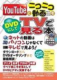 YouTubeとニコニコ動画をDVDにしてTVで見る本 (三才ムック VOL. 200)
