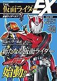 THE 仮面ライダーEX Vol.02