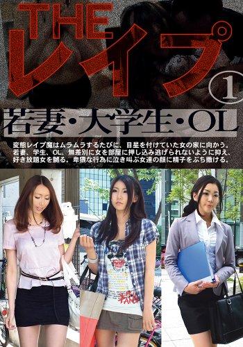 THE レイプ 1 [DVD]