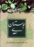 Boostan-e Saadi