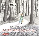 森のなかへ (児童図書館・絵本の部屋)