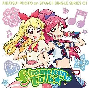 スマホアプリ「アイカツ!フォトonステージ」シングルシリーズ01「カメレオントーク★」 [CD]