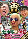 ���ܲȤε���3 [DVD]