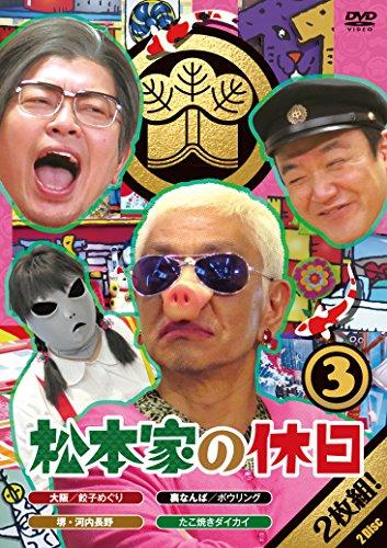松本家の休日3 [DVD]