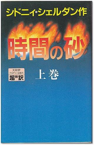 『時間の砂』(シドニィ シェルダン/アカデミー出版サービス)