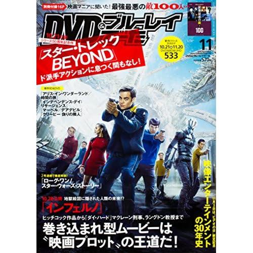 DVD&ブルーレイでーた 2016年11月号