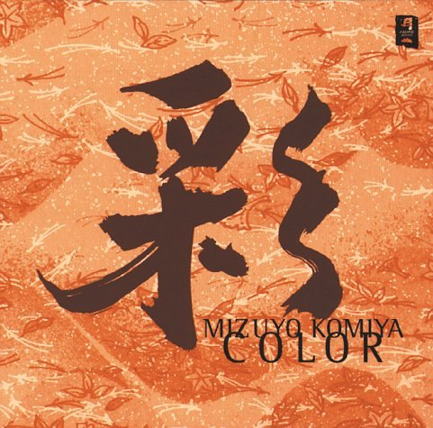 Mizuyo Komiya-Color-CD-FLAC-1999-FORSAKEN Download
