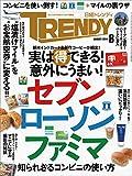日経トレンディ 2014年 08月号 [雑誌]