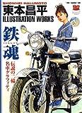 Illustration Works 鉄魂(TEKKON) 伝説の二輪名車