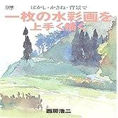 ぼかし・かさね・背景で一枚の水彩画を上手く描く (DO絵)