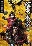 信長戦記 2 (SPコミックス)
