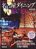 名古屋ダイニング10×10PLUS 2009—知っておきたい大人のための美食空間 (2009) (ぴあMOOK中部)